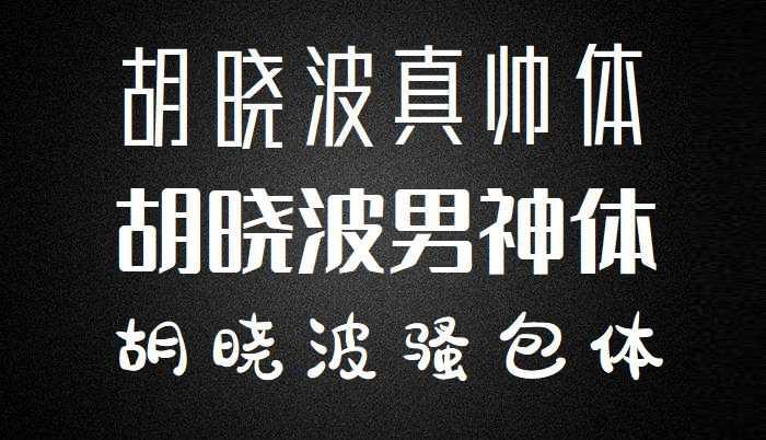 胡晓波免费商用字体(3款)